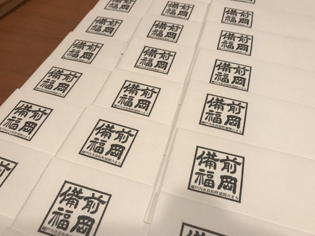 Make postcard of  Bizenfukuoka memory